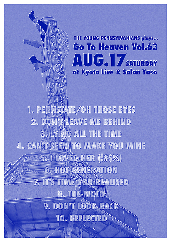 setlist08_17_2013