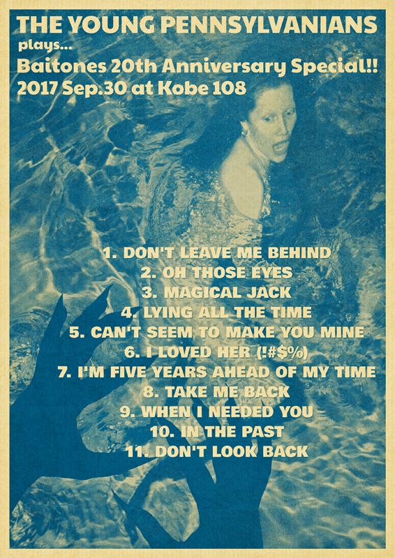 setlist09_30_2017